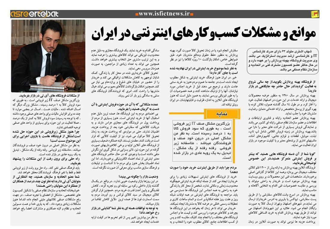 موانع و مشکلات کسبوکارهای اینترنتی در ایران
