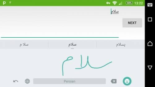 افزوده شدن زبان فارسی به اپلیکیشن تشخیص دست خط گوگل
