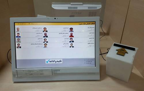 نتایج پنجمین دوره انتخابات اتحادیه فناوری اطلاعات و ارتباطات اصفهان (اتحادیه رایانه)