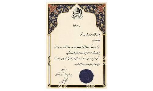 عضو اصلی کمیسیون بازرسی اتحادیه خدمات رایانه اصفهان