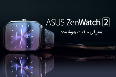 Asus ZenWatch 2 WI501Q HyperCharge